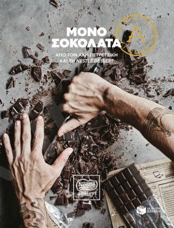 Μόνο σοκολάτα - Συγγραφέας : Άκης Πετρετζίκης  - Εκδόσεις Πατάκης