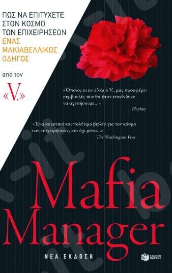Mafia Manager. Πώς να επιτύχετε στον κόσμο των επιχειρήσεων. Ένας μακιαβελλικός οδηγός (νέα έκδοση) - Συγγραφέας: V - Εκδόσεις Πατάκη