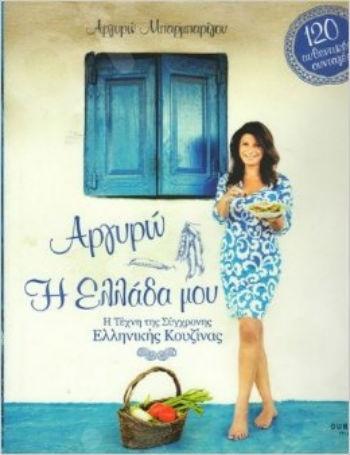 Αργυρώ η Ελλάδα μου - Συγγραφέας : Μπαρμπαρίγου Αργυρώ  - Εκδόσεις  Ouranos Media