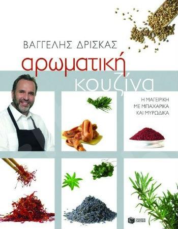 Αρωματική κουζίνα - Συγγραφέας :  Δρίσκας Βαγγέλης  - Εκδόσεις Πατάκης