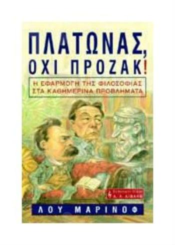 Πλάτωνας, όχι Πρόζακ! - Συγγραφέας : Μαρίνοφ Λου - Εκδόσεις Λιβάνη