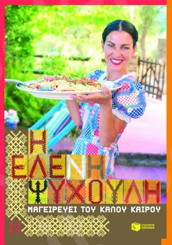 Η Ελένη Ψυχούλη μαγειρεύει του καλού καιρού - Συγγραφέας : Ψυχούλη Ελένη - Εκδόσεις Πατάκης