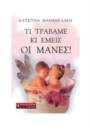 Τι τραβάμε κι εμείς οι μάνες - Συγγραφέας : Μανανεδάκη Κατερίνα - Εκδόσεις Λιβάνη