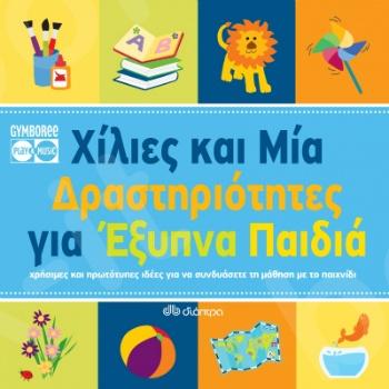 Χίλιες και μία δραστηριότητες για έξυπνα παιδιά - Εκδόσεις Διόπτρα