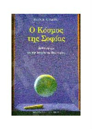 Ο κόσμος της Σοφίας - Συγγραφέας : Jostein Gaarder - Εκδόσεις Λιβάνη