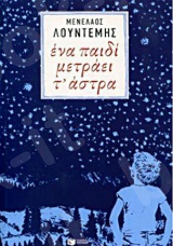 Ένα παιδί μετράει τ' άστρα - Συγγραφέας:  Λουντέμης Μενέλαος - Εκδόσεις Πατάκη