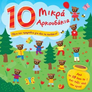 10 Μικρά αρκουδάκια - Εκδόσεις Διόπτρα