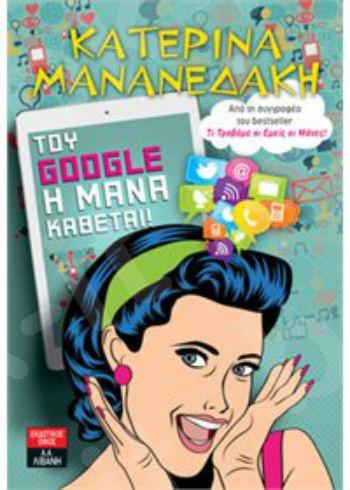 Του Google η μάνα κάθεται!  - Συγγραφέας : Μανανεδάκη Κατερίνα - Εκδόσεις Λιβάνη