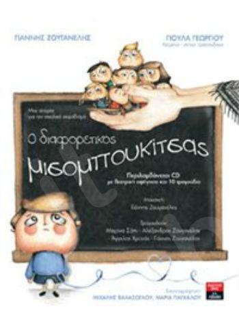 Ο διαφορετικός μισομπουκίτσας - Συγγραφέας : Ζουγανέλης Γιάννης & Γεωργίου Γιούλα - Εκδόσεις Λιβάνη