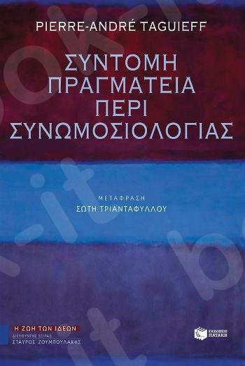 Σύντομη πραγματεία περί συνωμοσιολογίας   - Συγγραφέας : Taguieff Pierre-Andre - Εκδόσεις Πατάκης