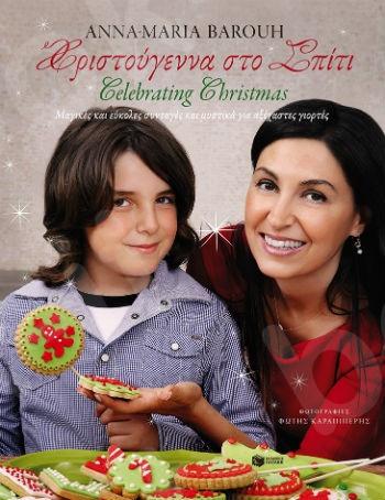 Χριστούγεννα στο σπίτι  - Συγγραφέας : Μπαρού Άννα Μαρία  - Εκδόσεις Πατάκης