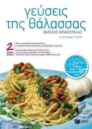 Γεύσεις της θάλασσας (νέα έκδοση)  - Συγγραφέας : Φραντζολάς Βασίλης  - Εκδόσεις Πατάκης