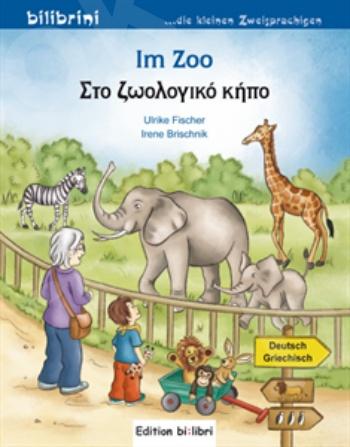 Readers:Im Zoo (Στο ζωολογικό κήπο )