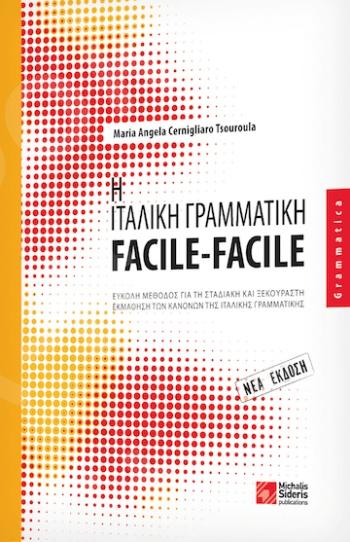 Η ιταλική γραμματική Facile - Facile Studente - Συγγραφέας:Aristotele Sdrolias - Εκδόσεις:Σιδέρης Μιχάλης