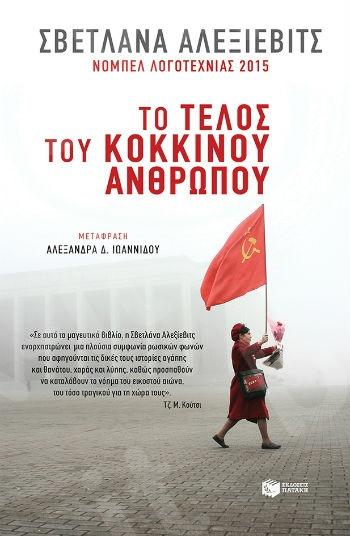 Το τέλος του κόκκινου ανθρώπου  - Συγγραφέας :Αλεξίεβιτς Σβετλάνα - Εκδόσεις Πατάκης