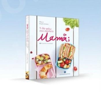 Τι θα φάω στο σχολείο, μαμά;  - Εκδόσεις Ελληνοεκδοτική