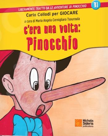 C' era una volta: Pinocchio - Συγγραφέας:Maria Angela Cernigliaro Tsouroula - Εκδόσεις:Σιδέρης Μιχάλης