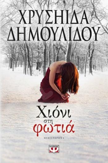 Χιόνι στη φωτιά - Συγγραφέας : Χρυσηίδα Δημουλίδου - Εκδόσεις Ψυχογιός