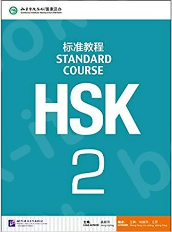 HSK Standard Course 2(Chinese) Textbook - Εκδόσεις Beijing Language & Culture University Press