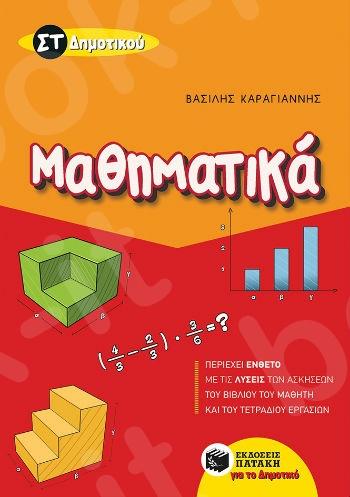 Μαθηματικά  ΣΤ' Δημοτικού - Καραγιάννης Βασίλης - Πατάκης