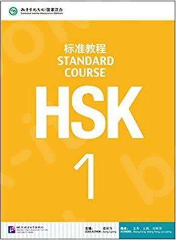 HSK Standard Course 1(Chinese) Textbook - Εκδόσεις Beijing Language & Culture University Press