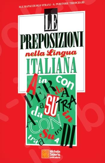 Le Preposizioni nella Lingua Italiana - Συγγραφέας:Maria – Agela Rapacciuolo Strani, S. Peritore Theohari - Εκδόσεις:Σιδέρης Μιχάλης