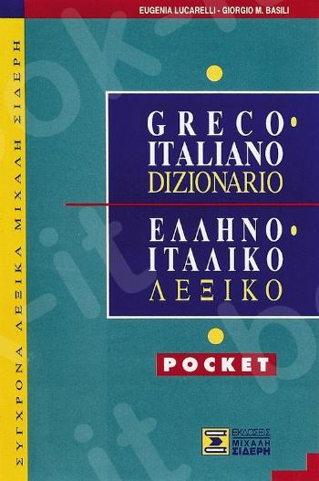 Ελληνο-Ιταλικό Λεξικό POCKET - Συγγραφέας:Eugenia Lucarelli, Giorgio M. Basili - Εκδόσεις:Σιδέρης Μιχάλης