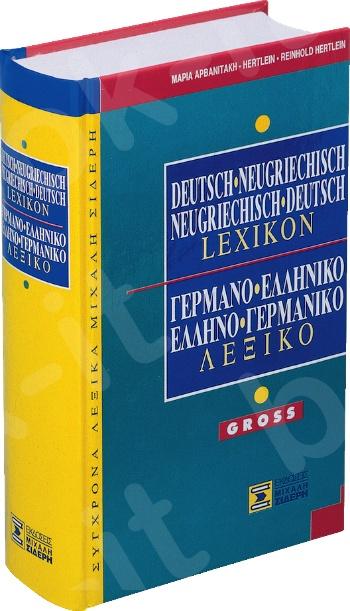 Γερμανο-Ελληνικό & Ελληνο-Γερμανικό Λεξικό GROSS - Συγγραφέας:Μαρία Αρβανιτάκη – Hertlein, Reinhold Hertlein - Εκδόσεις:Σιδέρης Μιχάλης