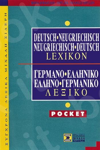 Γερμανο-Ελληνικό & Ελληνο-Γερμανικό Λεξικό POCKET - Συγγραφέας:Μαρία Αρβανιτάκη – Hertlein, Reinhold Hertlein - Εκδόσεις:Σιδέρης Μιχάλης
