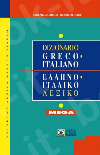 Ελληνο-Ιταλικό Λεξικό MEGA - Συγγραφέας:Eugenia Lucarelli, Giorgio M. Basili - Εκδόσεις:Σιδέρης Μιχάλης