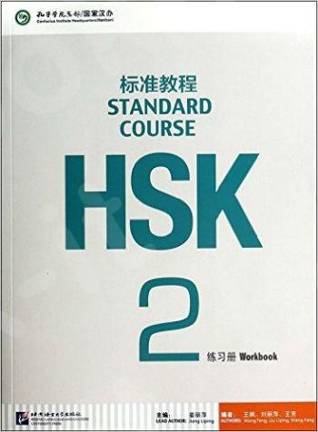 HSK Standard Course 2(Chinese) Workbook - Εκδόσεις Beijing Language & Culture University Press