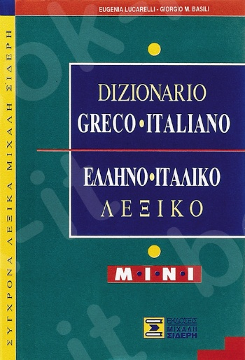 Ελληνο-Ιταλικό Λεξικό MINI - Συγγραφέας:Eugenia Lucarelli, Giorgio M. Basili - Εκδόσεις:Σιδέρης Μιχάλης