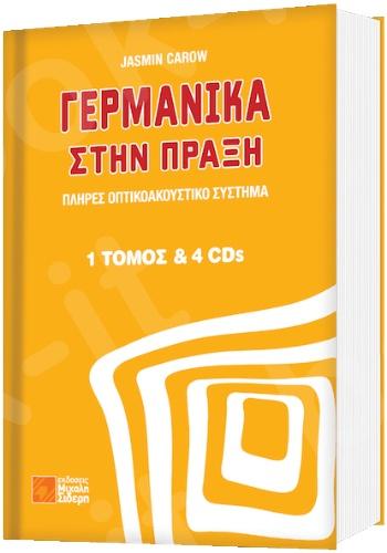 Γερμανικά στην Πράξη (CD (+4)) - Συγγραφέας:Jasmin Carow (M.A.) - Εκδόσεις:Σιδέρης Μιχάλης