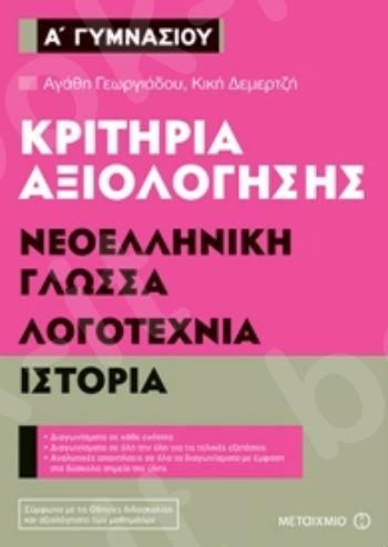 Κριτήρια αξιολόγησης Α΄ Γυμνασίου Νεοελληνική Γλώσσα, Λογοτεχνία, Ιστορία -  Αγάθη Γεωργιάδου, Κική Δεμερτζή   - Μεταίχμιο