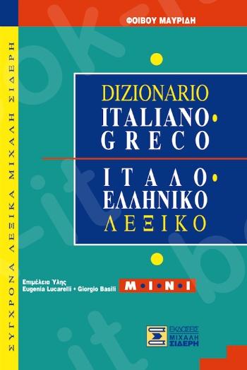 Ιταλο-Ελληνικό Λεξικό MINI - Συγγραφέας:F. Mavridis - Εκδόσεις:Σιδέρης Μιχάλης