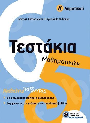 Τεστάκια μαθηματικών Δ' Δημοτικού - Συγγραφέας:  Κώστας Ραπτόπουλος, Χρυσούλα Φιλίππου - Εκδόσεις Πατάκη