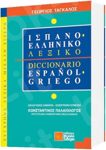 Ισπανοελληνικό λεξικό: σύγχρονο χρηστικό λεξικό - Συγγραφέας:Γεώργιος Τάγκαλος - Εκδόσεις:Σιδέρης Μιχάλης