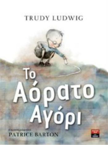Το αόρατο αγόρι - Συγγραφέας : Ludwig Trudy - Εκδόσεις Λιβάνη