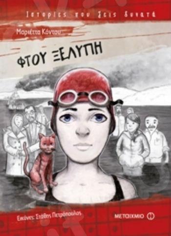 Φτου ξελύπη (Ιστορίες που ζεις δυνατά)  - Συγγραφέας: Μαριέττα Κόντου - Εκδόσεις Μεταίχμιο