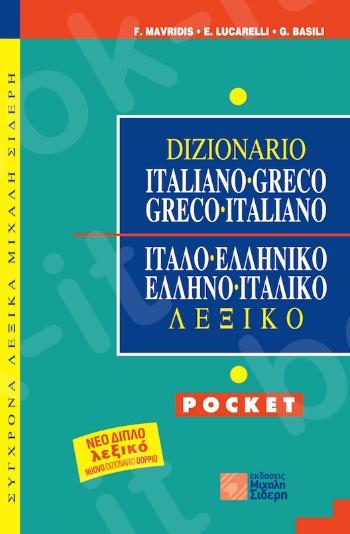 Ιταλο-Ελληνικό & Ελληνο-Ιταλικό Λεξικό POCKET - Συγγραφέας:F. Mavridis, E. Lucarelli, G. Basili - Εκδόσεις:Σιδέρης Μιχάλης