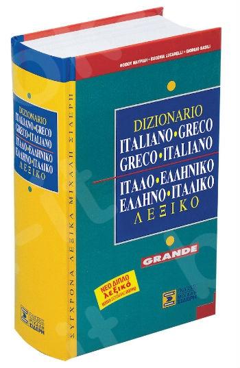 Ιταλο-Ελληνικό & Ελληνο - Ιταλικό Λεξικό Grande - Συγγραφέας:F. Mavridis, E. Lucarelli, G. Basili - Εκδόσεις:Σιδέρης Μιχάλης