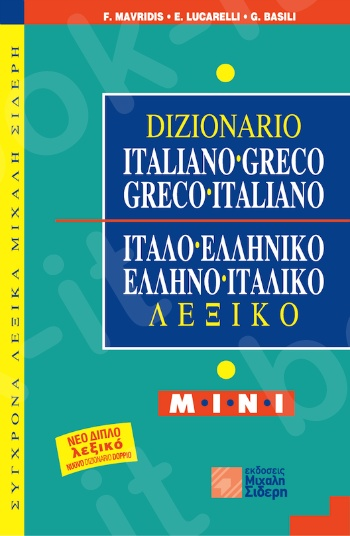 Ιταλο-Ελληνικό & Ελληνο-Ιταλικό Λεξικό MINI - Συγγραφέας:F. Mavridis, E. Lucarelli, G. Basili - Εκδόσεις:Σιδέρης Μιχάλης