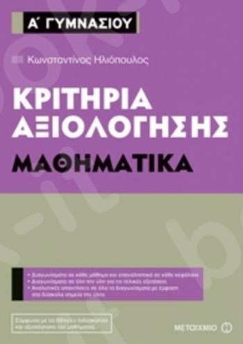 Κριτήρια αξιολόγησης Α΄ Γυμνασίου Μαθηματικά -  Κωνσταντίνος Ηλιόπουλος - Μεταίχμιο