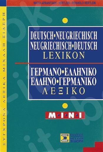 Γερμανο-Ελληνικό & Ελληνο-Γερμανικό Λεξικό MINI - Συγγραφέας:Μαρία Αρβανιτάκη – Hertlein, Reinhold Hertlein - Εκδόσεις:Σιδέρης Μιχάλης