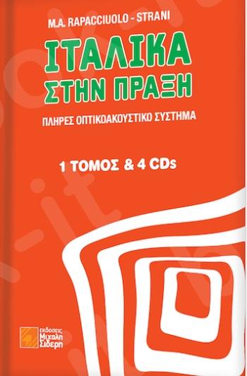 Ιταλικά στην Πράξη (CD (+4)) - Συγγραφέας:M. A. Rapacciuolo Strani - Εκδόσεις:Σιδέρης Μιχάλης