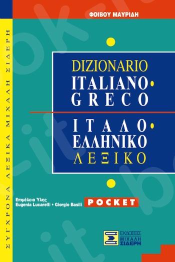 Ιταλο-Ελληνικό Λεξικό POCKET - Συγγραφέας:Φοίβος Μαυρίδης - Εκδόσεις:Σιδέρης Μιχάλης