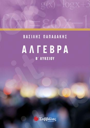 Άλγεβρα Β΄ Λυκείου – Συγγραφέας: Παπαδάκης Βασίλης - Εκδόσεις  Σαββάλας