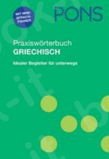 PONS Praxiswörterbuch plus Neu γερμανοελληνικό-ελληνογερμανικό λεξικό τσέπης