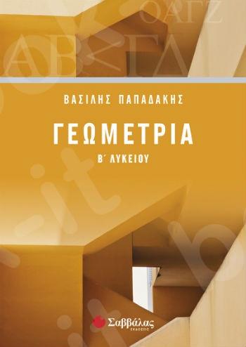 Γεωμετρία Β΄Λυκείου – Συγγραφέας: Παπαδάκης Βασίλης - Εκδόσεις  Σαββάλας