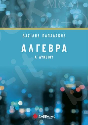 Άλγεβρα Α' Λυκείου – Συγγραφέας: Παπαδάκης Βασίλης - Εκδόσεις  Σαββάλας